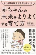 赤ちゃんの未来をよりよくする育て方の本