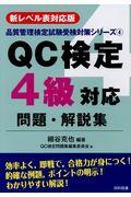 第2版 QC検定4級対応問題・解説集の本