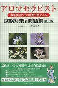 第三版 アロマセラピスト試験対策&問題集の本