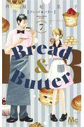 Bread&Butter 7の本