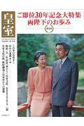 皇室Our Imperial Family 第78号 (平成30年 春)の本