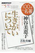 神谷美恵子 生きがいについての本