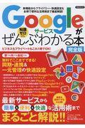 Googleサービスがぜんぶわかる本完全版の本