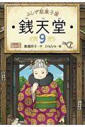 ふしぎ駄菓子屋銭天堂 9の本