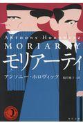 モリアーティの本