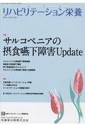 リハビリテーション栄養 Vol.2 No.1(2018.4)の本