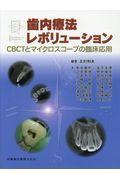 歯内療法レボリューションの本