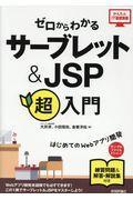 ゼロからわかるサーブレット&JSP超入門の本