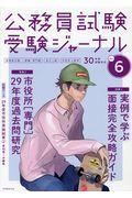 公務員試験受験ジャーナル 30年度試験対応 Vol.6の本