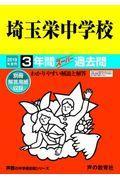 埼玉栄中学校 2019年度用の本