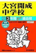 大宮開成中学校 2019年度用の本