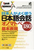 日本人がよく使う日本語会話オノマトペ基本表現180の本