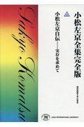 小松左京全集完全版 50の本