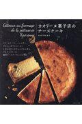 カオリーヌ菓子店のチーズケーキの本