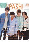 STAGE PASH! vol.09の本