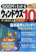 500円でわかるウィンドウズ10最新版の本