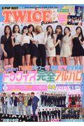 K−POP NEXT TWICE Premiumの本