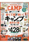 MONOQLO CAMP 2018の本