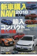 新車購入NAVI 輸入車編 2018の本