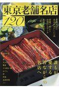 東京老舗名店120の本