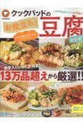 クックパッドのお役立ち!豆腐レシピの本