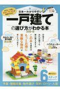 日本一わかりやすい一戸建ての選び方がわかる本 2018−2019の本