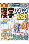 厳選漢字ジグザグ120問 vol.12の本