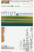 現代思想 2018 5(vol.46−7の本