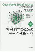 社会科学のためのデータ分析入門 下の本