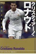 クリスティアーノ・ロナウド 世界最高の選手の本