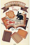 物語を忘れた外国語の本