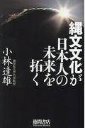 縄文文化が日本人の未来を拓くの本