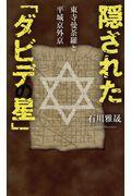 隠された「ダビデの星」の本