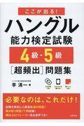 ここが出る!ハングル能力検定試験4級・5級[超頻出]問題集の本