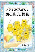 ノラネコぐんだんと海の果ての怪物の本