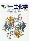 第6版 マッキー生化学の本