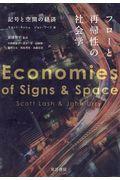 フローと再帰性の社会学の本