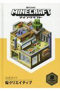 MINECRAFT公式ガイド クリエイティブの本