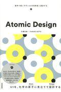 Atomic Designの本