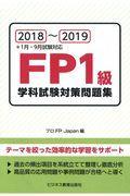 FP1級学科試験対策問題集 2018~2019の本