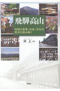 飛騨高山の本