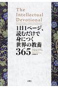 1日1ページ、読むだけで身につく世界の教養365の本