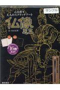心を癒す大人のスクラッチアート『仏像ミニ』の本