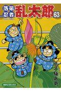 落第忍者乱太郎 63の本