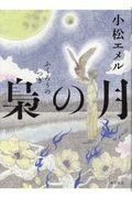 梟の月の本