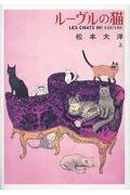 ルーヴルの猫 上の本
