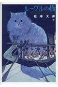 ルーヴルの猫 下の本