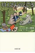 村上さんのところの本