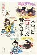 本当はエロかった昔の日本の本