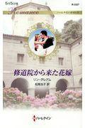 修道院から来た花嫁の本